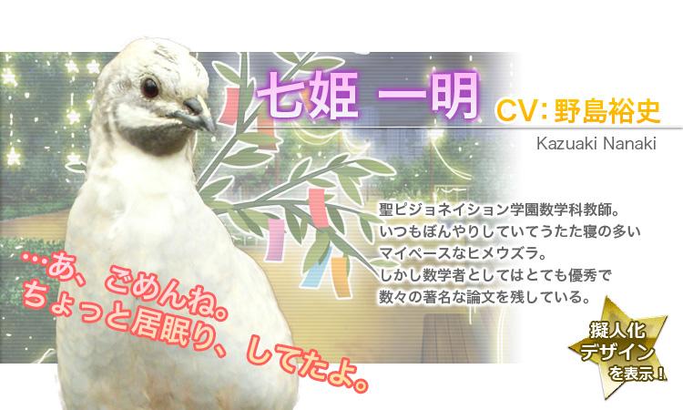 http://clione.halfmoon.jp/hatoful-boyfriend/images/chara-nanaki.jpg