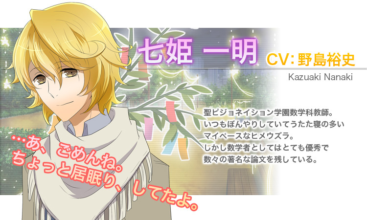 http://clione.halfmoon.jp/hatoful-boyfriend/images/chara-nanaki2.jpg