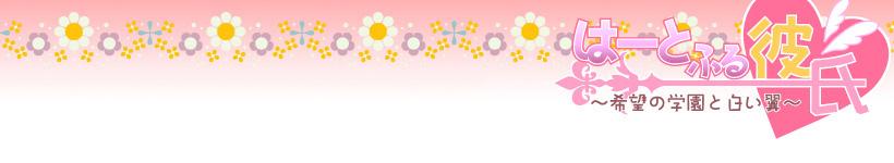 http://clione.halfmoon.jp/hatoful-boyfriend/images/img02.jpg